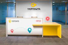 В отделениях Укрпошты теперь можно снять наличные