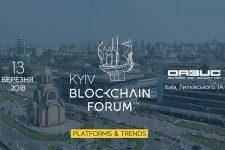 Kyiv Blockchain Forum пройдет в столице 13 марта