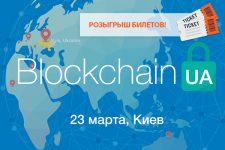 Стартовал розыгрыш билетов на BlockchainUA для читателей PaySpace Magazine