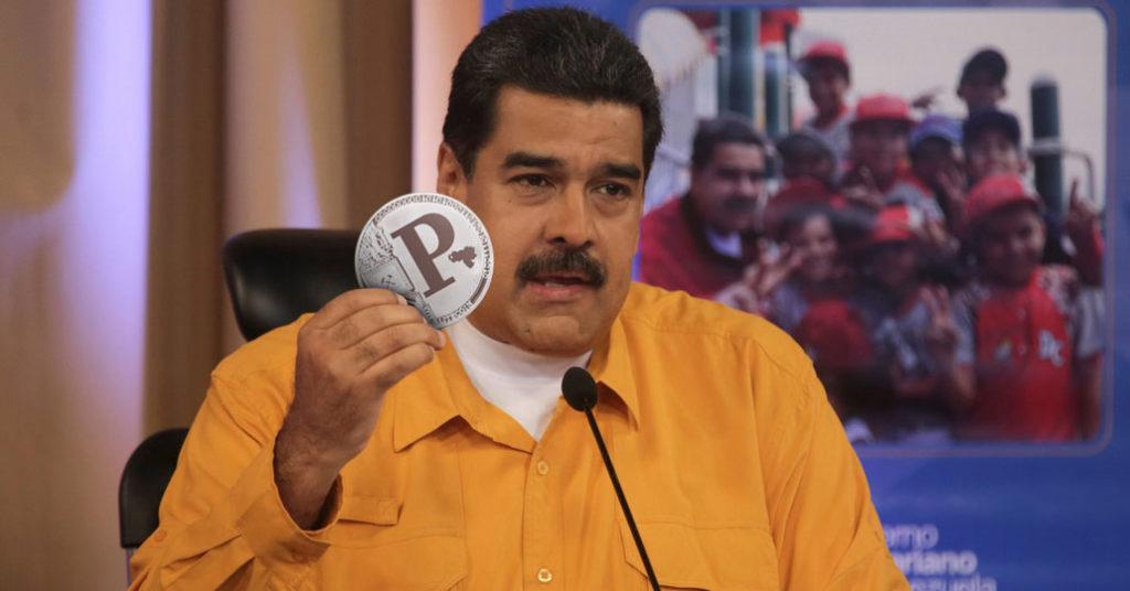 El Petro Венесуэла