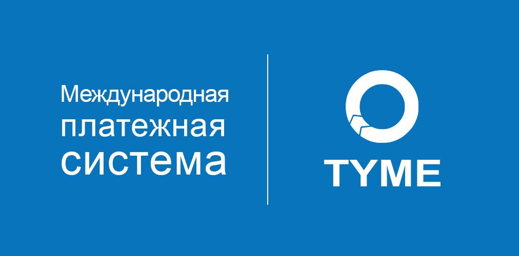 """международной платежной системы """"TYME"""""""
