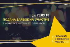 E-Awards 2018: Стартовал конкурс лучших  проектов в e-commerce