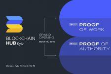В Киеве откроют Blockchain HUB