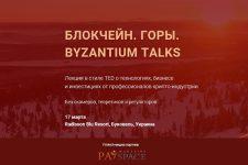 В Буковеле пройдет блокчейн-конференция Byzantium Talks