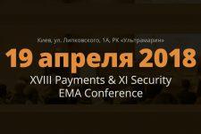 Платежи и кибербезопасность: в Киеве пройдет EMA Conference