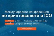 В Киеве пройдет конференция CryptoCartel