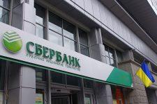 НБУ отказал желающим приобрести украинский Сбербанк