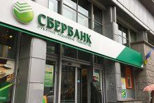 """Российский Сбербанк отказался от докапитализации украинской """"дочки"""""""