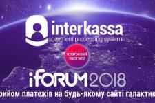 Как готовится к iForum 2018 платежный партнер Interkassa: секреты, советы, возможности
