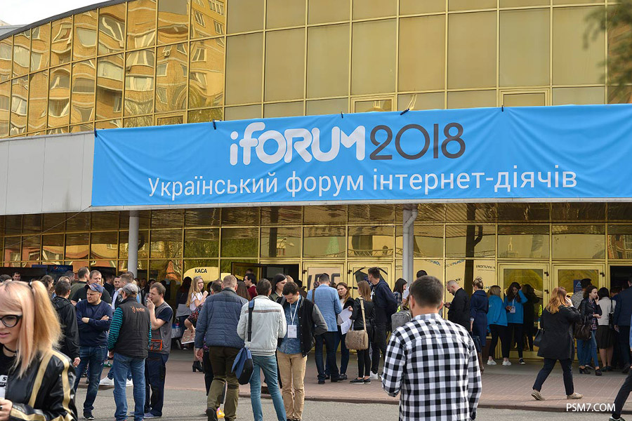 iForum 2018 фото