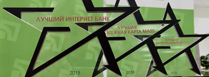 FinAwards 2018: назван лучший банкир Украины