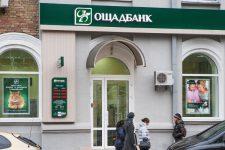 Мошенники создали поддельный сайт одного из крупных украинских банков