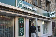 Стало известно, сколько вкладчиков Ощада освоили онлайн-банкинг