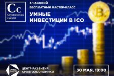 Умные инвестиции в ICO: в столице представят фонд Cryptonomics Capital