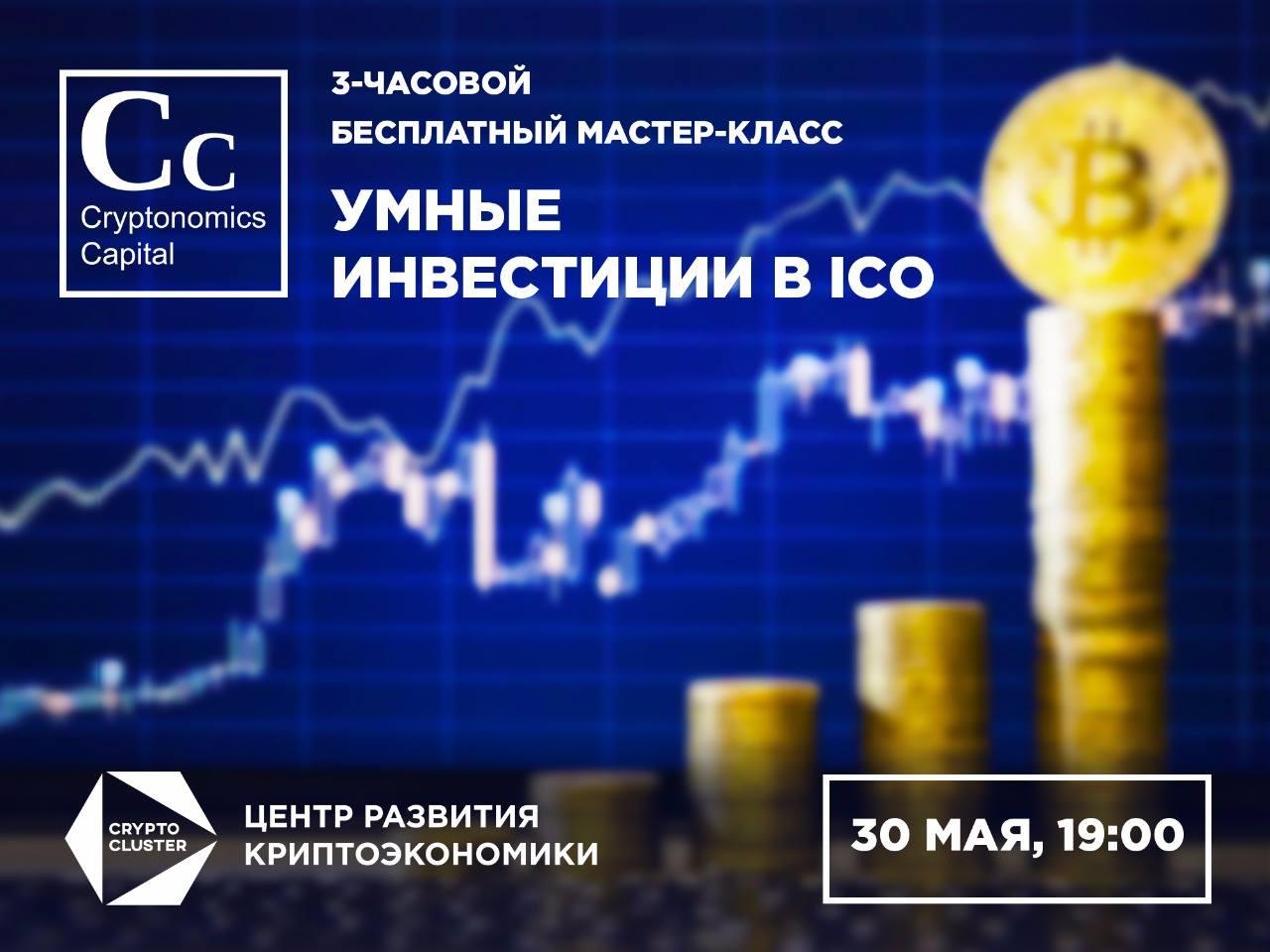 """""""Умные инвестиции в ICO"""""""