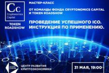 Как провести ICO: в Киеве пройдет мастер-класс