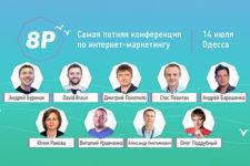 В Одессе пройдет конференция по интернет-маркетингу 8P 2018