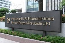 Крипто-революция: японский банк переведет депозиты в цифровую валюту