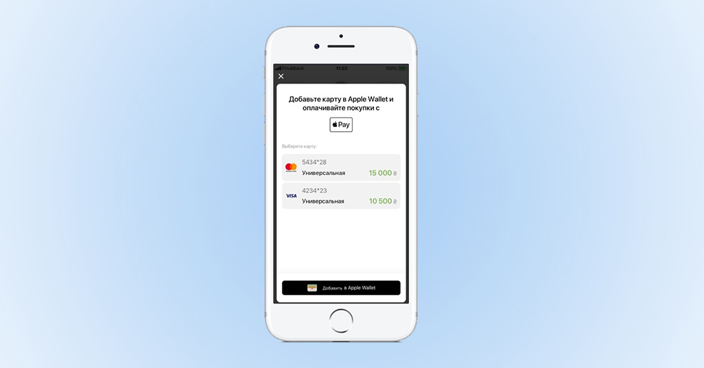 Apple Pay Украина