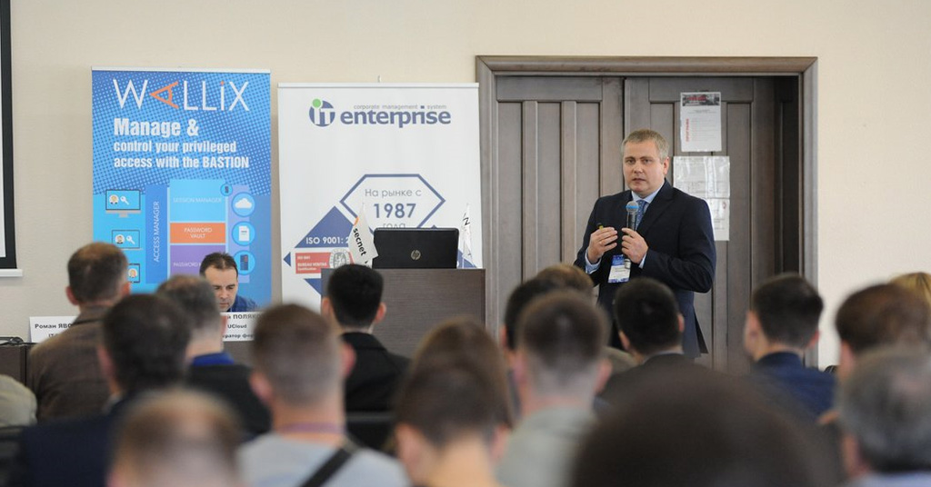 В Киеве прошел IT Infrastructure, Cloud & Security Summit 2018