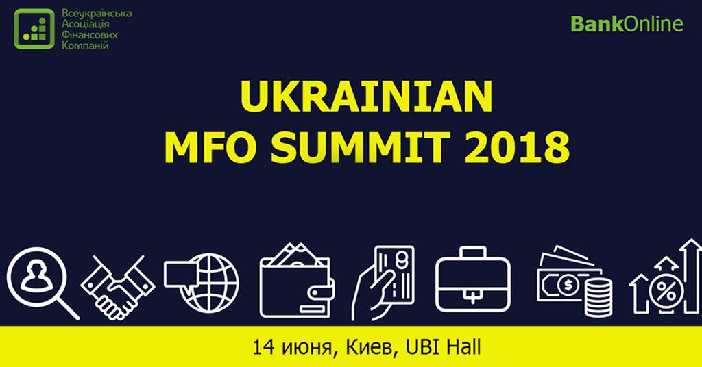 всеукраинская конференция для микрофинансовых организаций