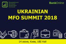 В Киеве пройдет конференция для микрофинансовых организаций