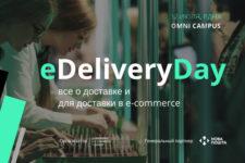 В Киеве пройдет конференция о доставке в e-commerce — eDeliveryDay