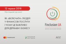 Mastercard и НБУ проведут первый в Украине форум по финансовой инклюзии