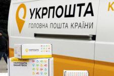 Денежные переводы и вызов курьера: Укрпошта выпустила приложение для iOS