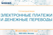 Названа дата 10-го форума по электронным переводам WECON