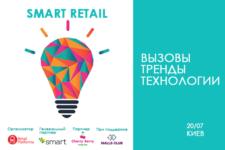 Конференция Smart Retail 2018: вызовы, тренды, технологии