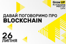 GrowUP Blockchain MeetUP: во Львове обсудят блокчейн-технологии