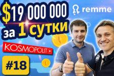 Реальная история украинца: как на ICO собрать $19 млн за сутки