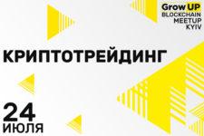 В Киеве пройдет GrowUP Blockchain MeetUP для криптотрейдеров