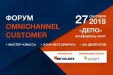 Omnichannel Customer: в Киеве пройдет форум об онлайн и офлайн торговле