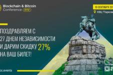 Как попасть на Blockchain & Bitcoin Conference Kyiv со скидкой