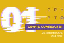 В столице пройдет встреча Crypto comeback #1