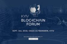 Эксперты криптоиндустрии соберутся на VIII Kyiv Blockchain Forum