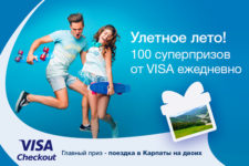 Улетное лето продолжается: микрокредиты с подарками от Visa