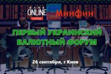 На этой неделе пройдет Первый украинский валютный форум