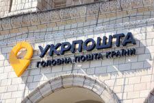 Укрпошту могут частично приватизировать