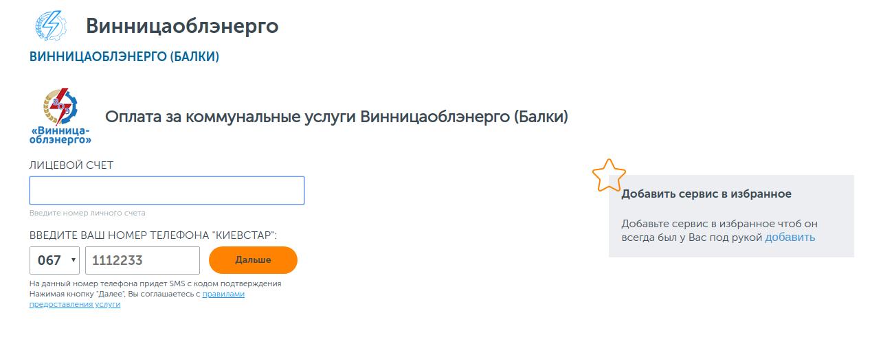 Знакомства За Номером Телефона Киевстар