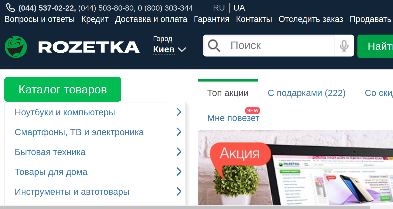 новый логотип Rozetka