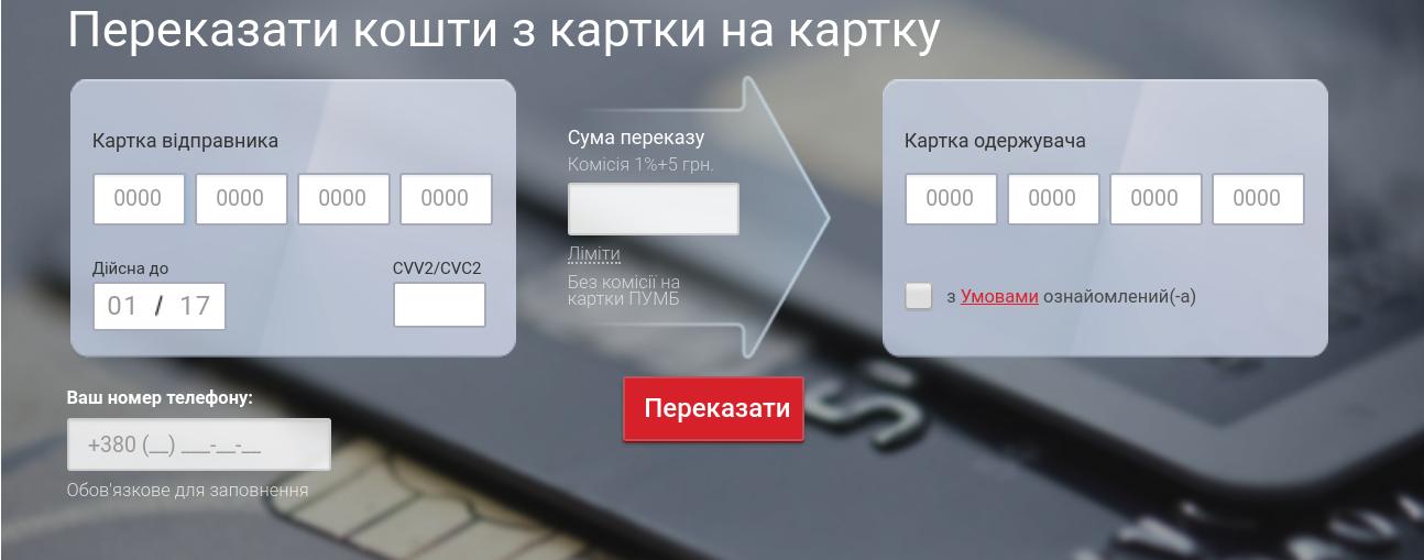 ПУМБ онлайн: перевод с карты на карту