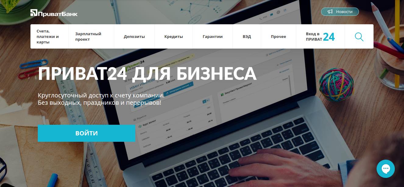 приват24 для бизнеса обзор сервиса
