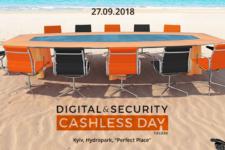 В Киеве пройдет конференция Digital & Security Cashless Day 2018