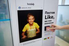 В Украине появились благотворительные терминалы