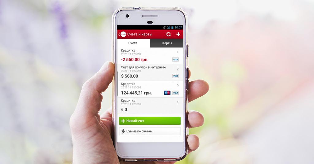 Интернет-банкинг ПУМБ Online