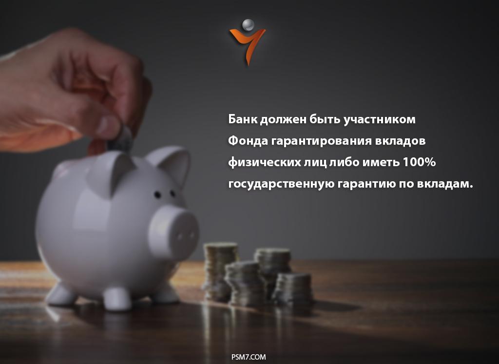 Депозиты в Украине
