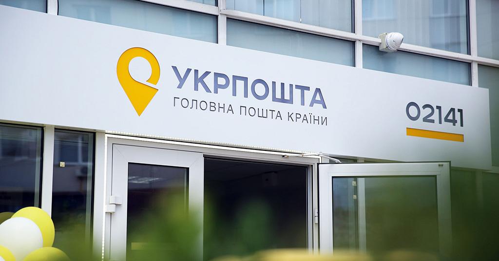Онлайн-торговля Украины